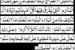 Dua Nisf Shaaban :: دعاۓ نصف شعبان
